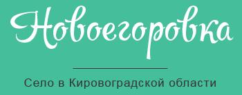 НОВОЕГОРОВКА
